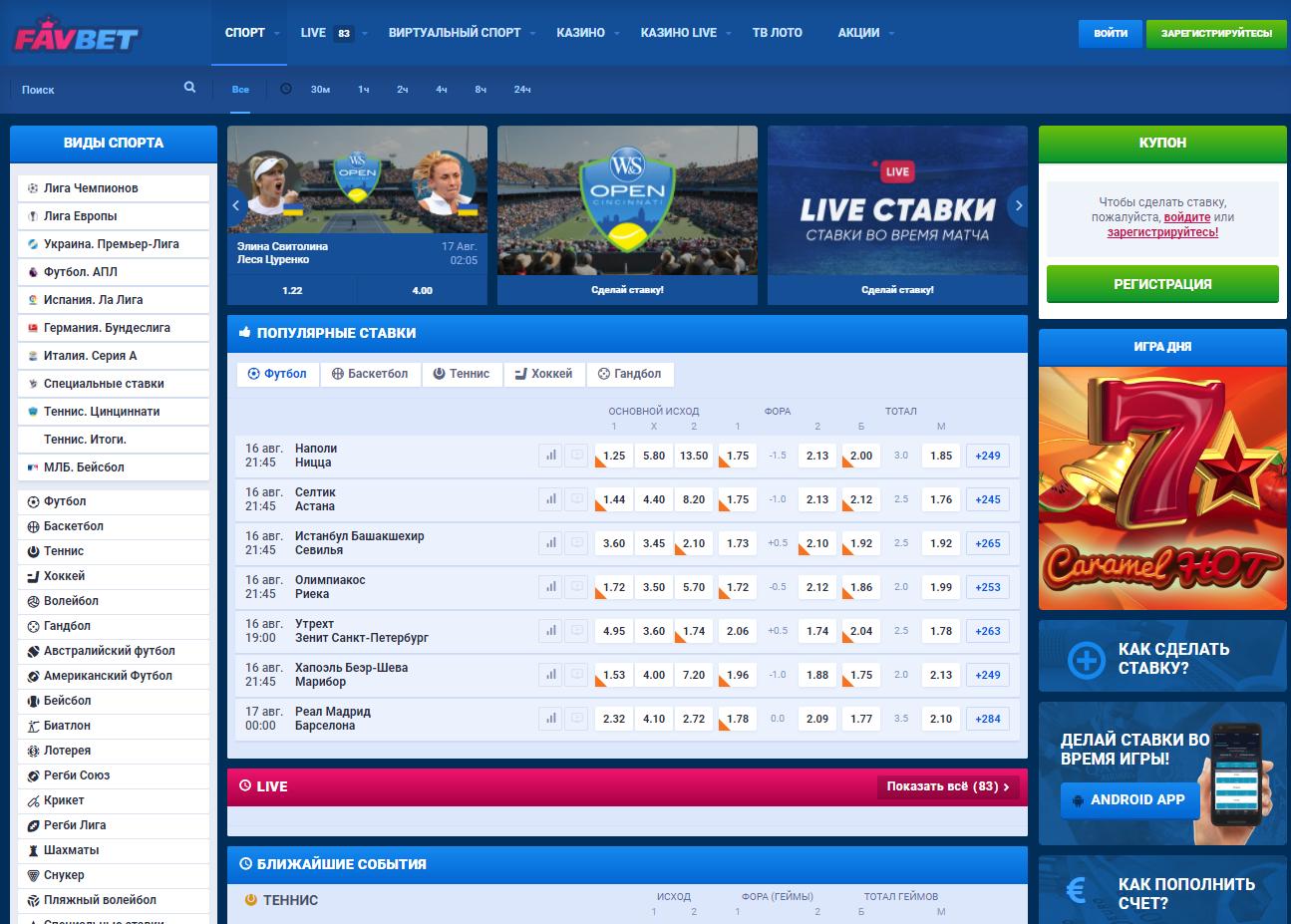 Создать сайт ставок на спорт бесплатно - конструктор сайтов 7