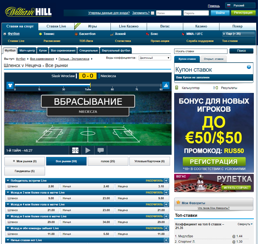 БК William Hill: на что поставить