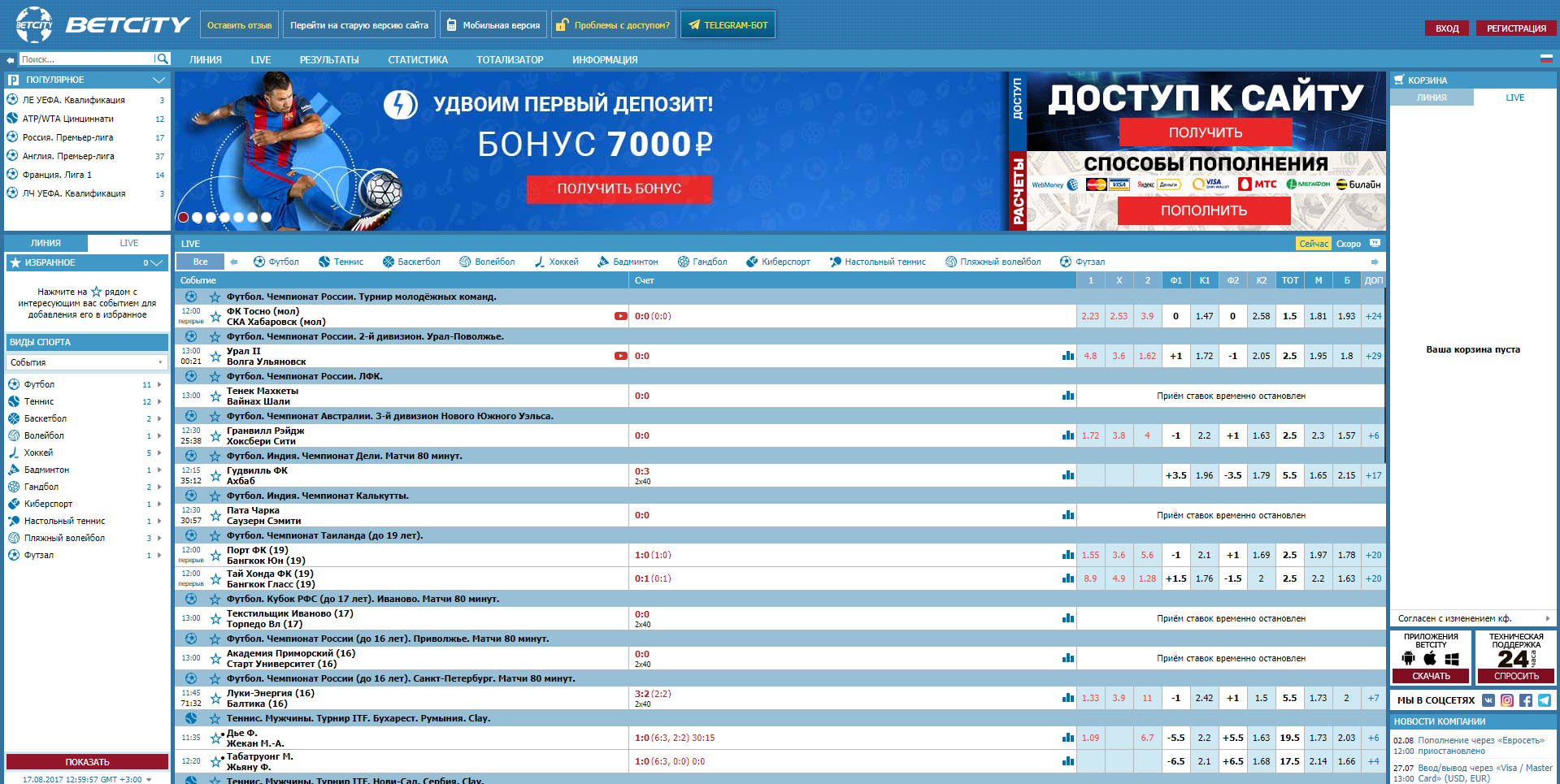 Сайт БК Betcity