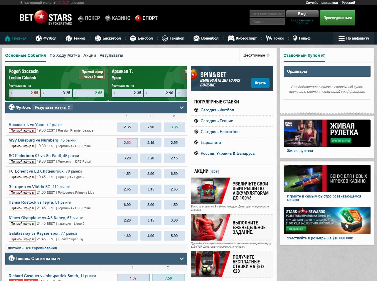 Сайт БК BetStars